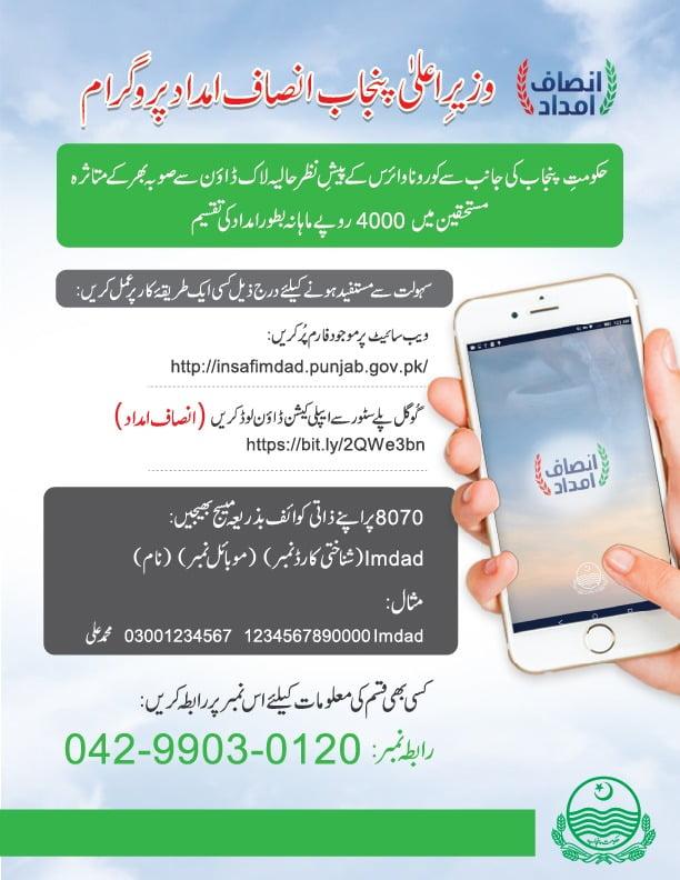 Insaf-Imdad-Package